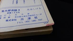 ヤワ0008_R.JPG