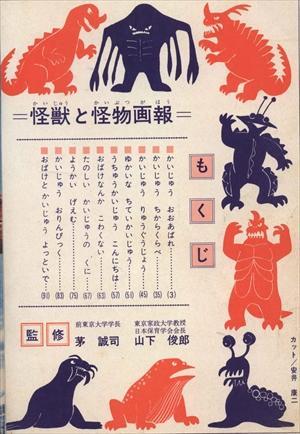 小学館の絵本  怪獣と怪物画報_2_R.jpg