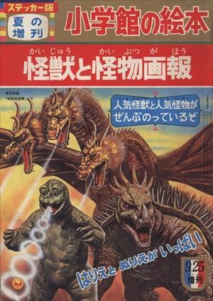 小学館の絵本  怪獣と怪物画報_1_R.jpg