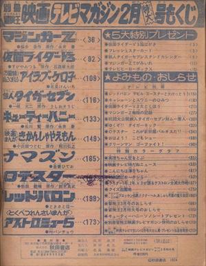 映画テレビマガジン7402_2_R.jpg