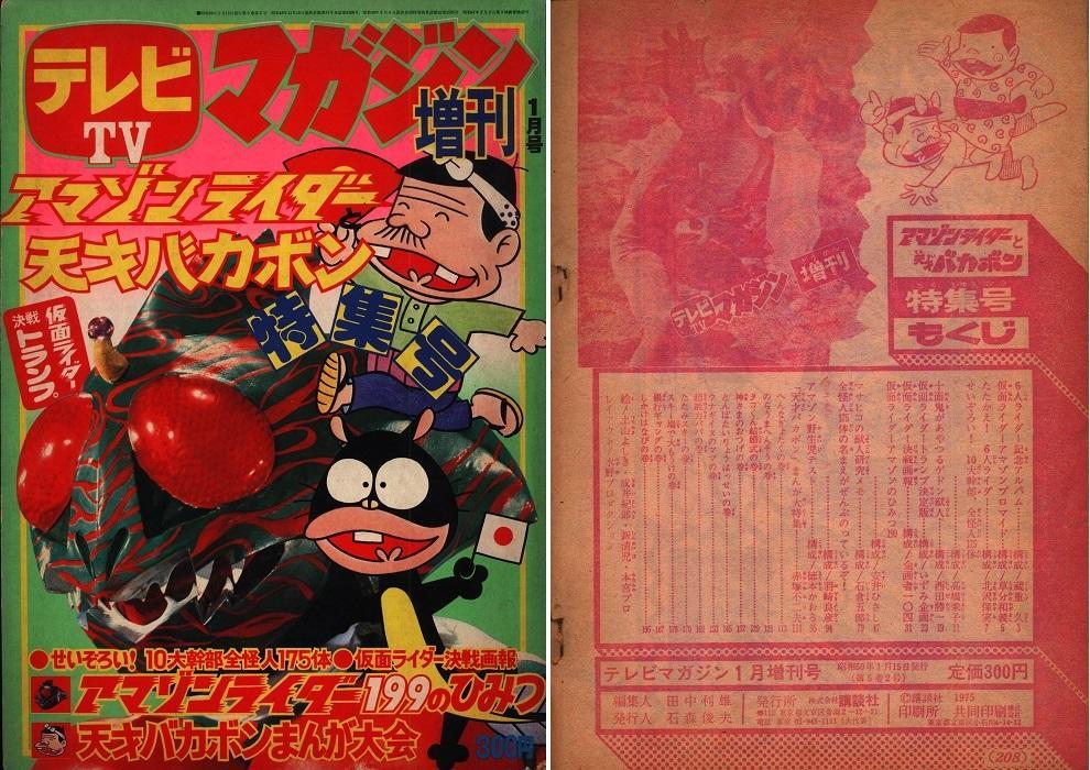 テレマガ増刊197501_1.jpg