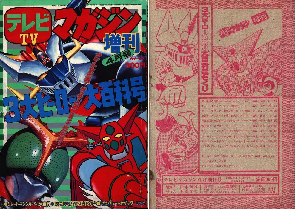 テレマガ増刊197504_1.jpg