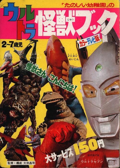 怪獣ブック1.jpg