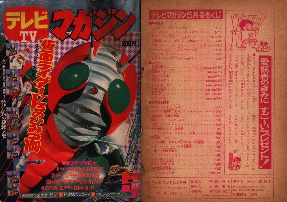 テレマガ増刊197305_1.jpg