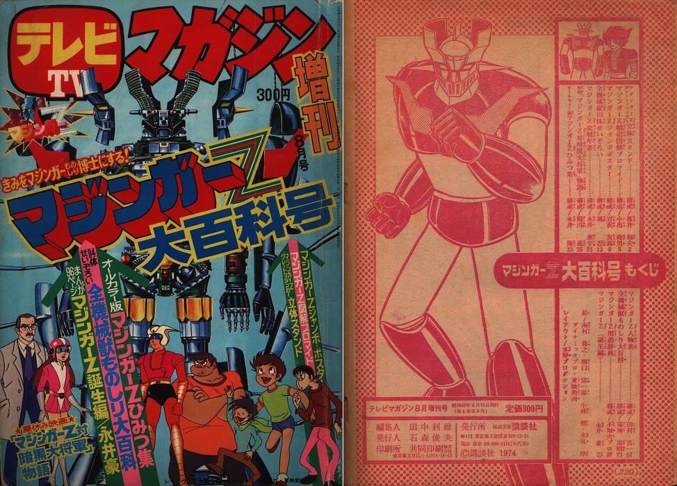 テレマガ増刊197408_1.jpg