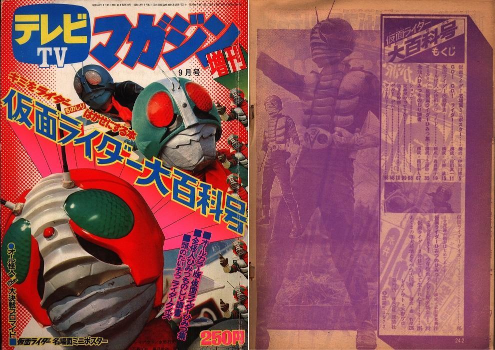 テレマガ増刊197309_1.jpg