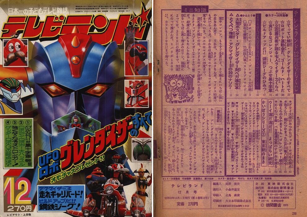 テレビランド197512_1.jpg