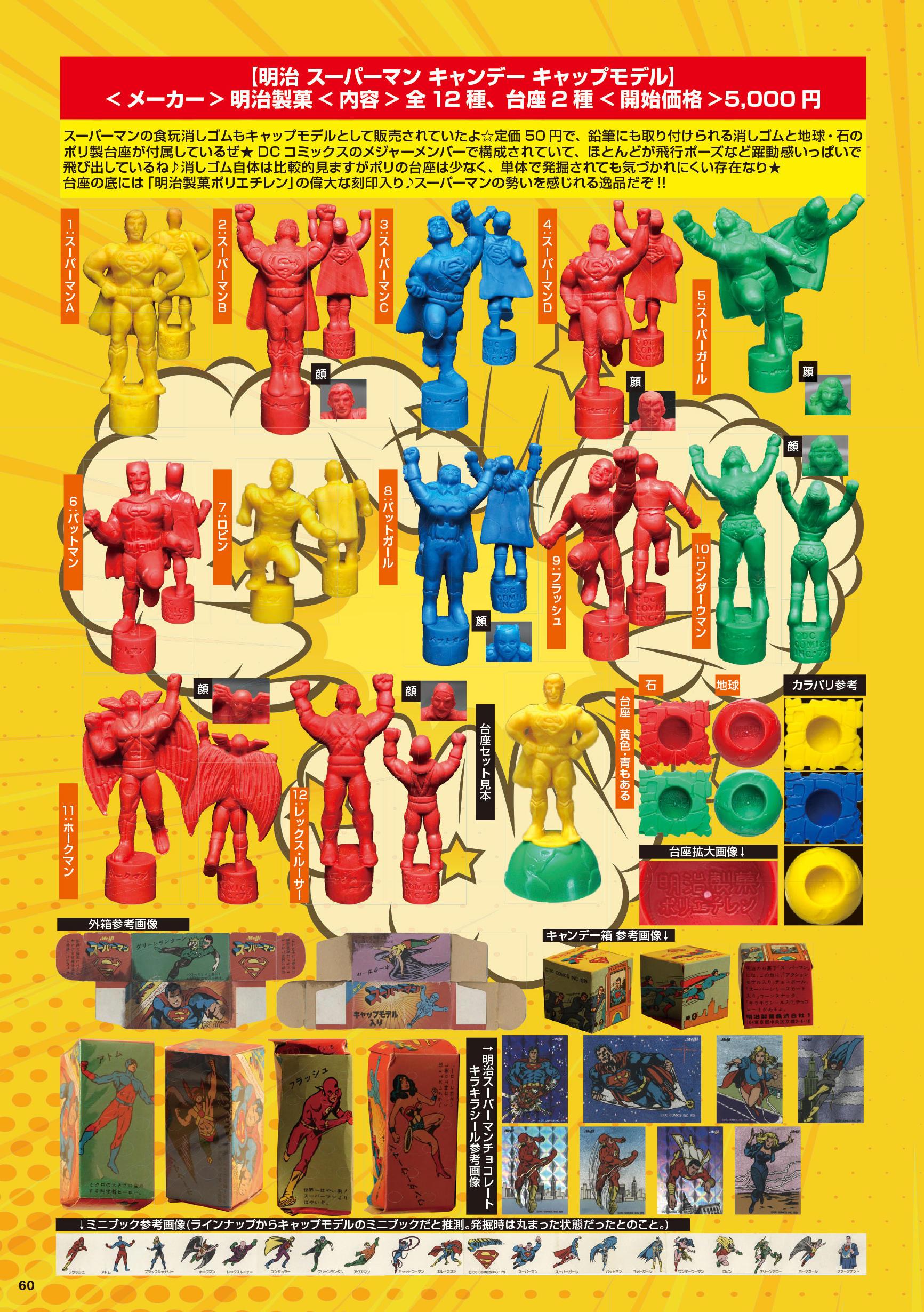 6スーパーマン1.jpg