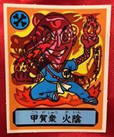 甲賀衆火陰1.jpg