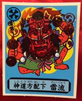 神道方配下雷流1.jpg