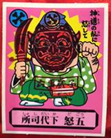 所司代下怒五2.jpg