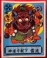 神道方配下雷流2.jpg