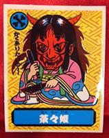 茶々姫1.jpg