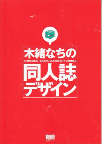 木緒なち 同人誌デザイン.jpg