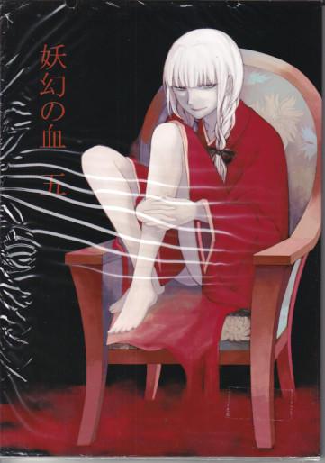 妖幻の血.jpg