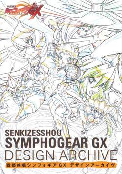 シンフォギアGX デザイン集 2.jpg