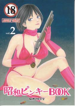 昭和ピンキーBOOK2-1.jpg