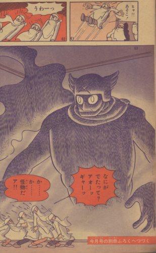 1963年12月号ビッグX本誌ラスト.jpg