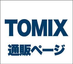 000TOMIX.jpg