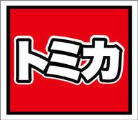 ロゴのみトミカ.jpg