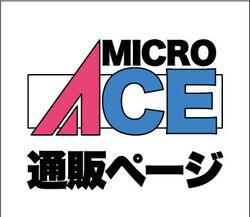 888マイクロエース.jpg
