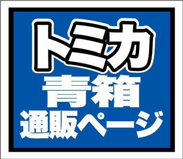 444トミカ青箱.jpg