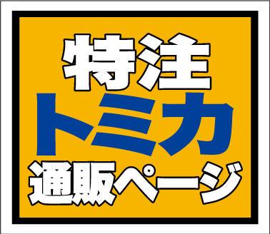 特注トミカ.jpg