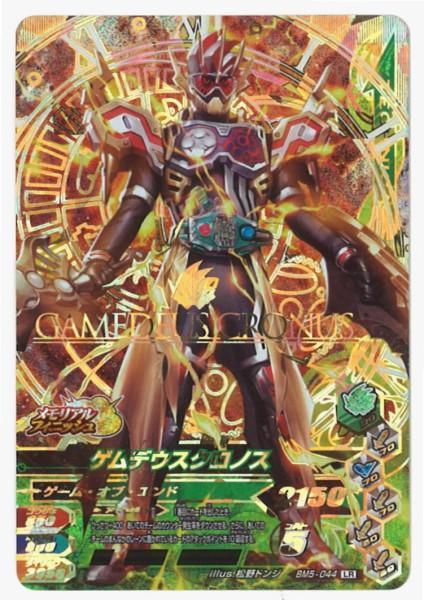 仮面 ライダー ガンバ ライジング カード