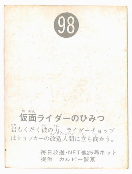 98番裏.jpg