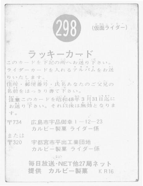 298ラッキー1.jpg
