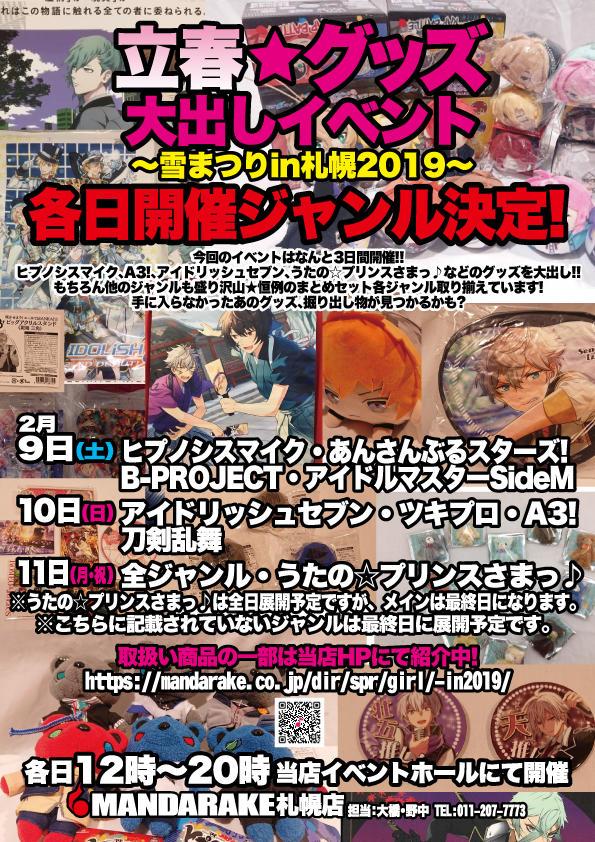 【追加】201902グッズイベントポスター.jpg