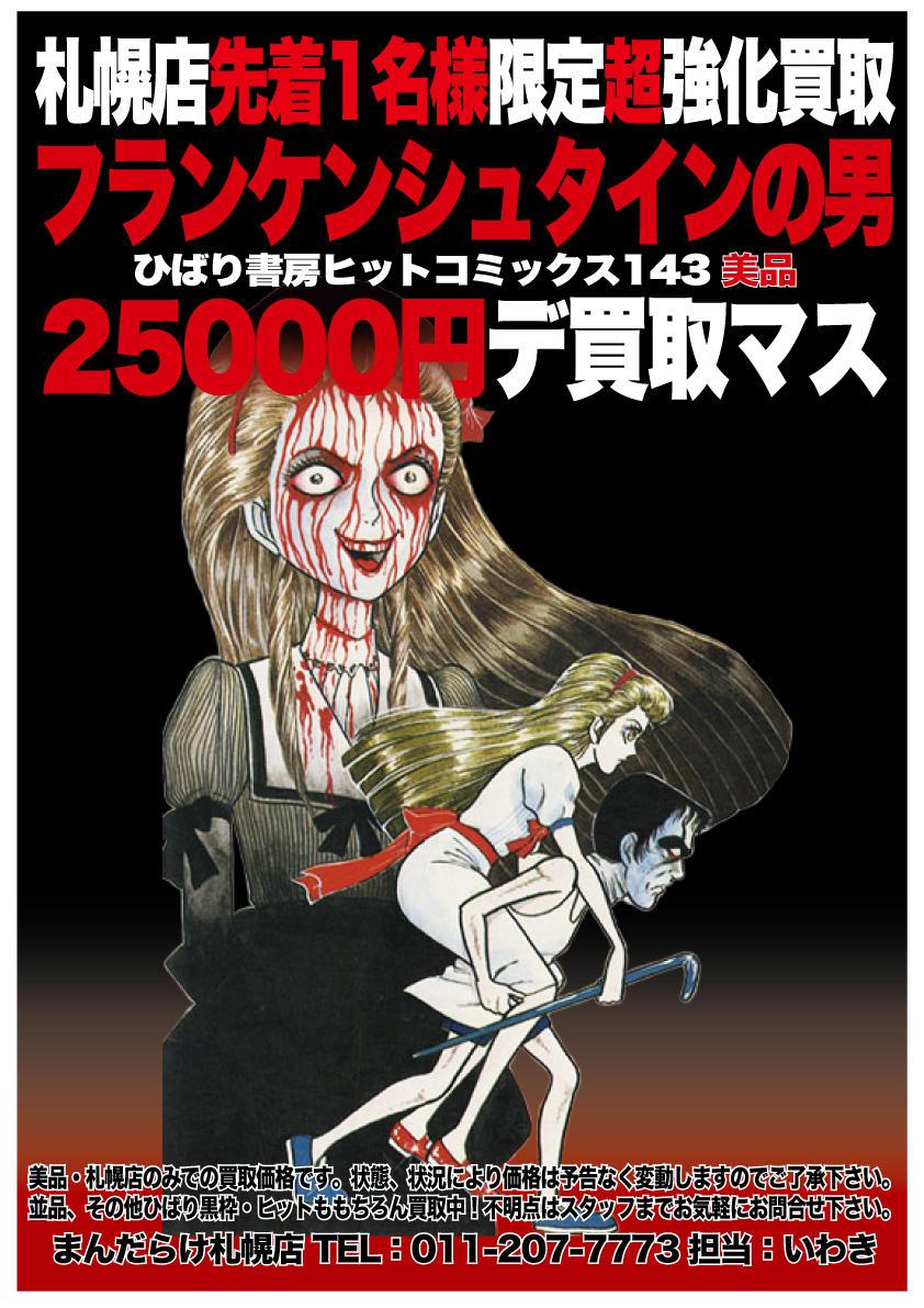 フランケン買取ポスター.jpg