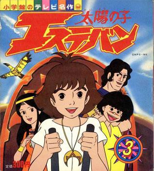 太陽の子エステバン : 1982年放...