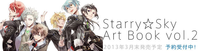 Starry��Sky Art Book vol.2 �\������